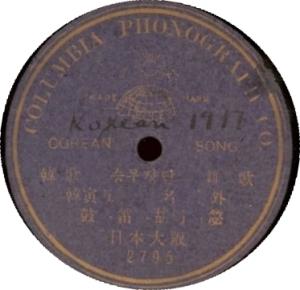 1917 corean