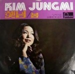 Kim_Jung_Mi_now_7_inch