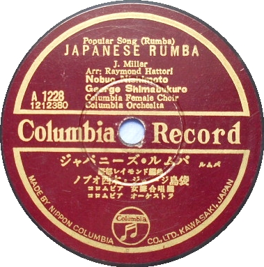 Grace Amemlya The Song Of Arirang 10 Inch 78 Rpm Japan