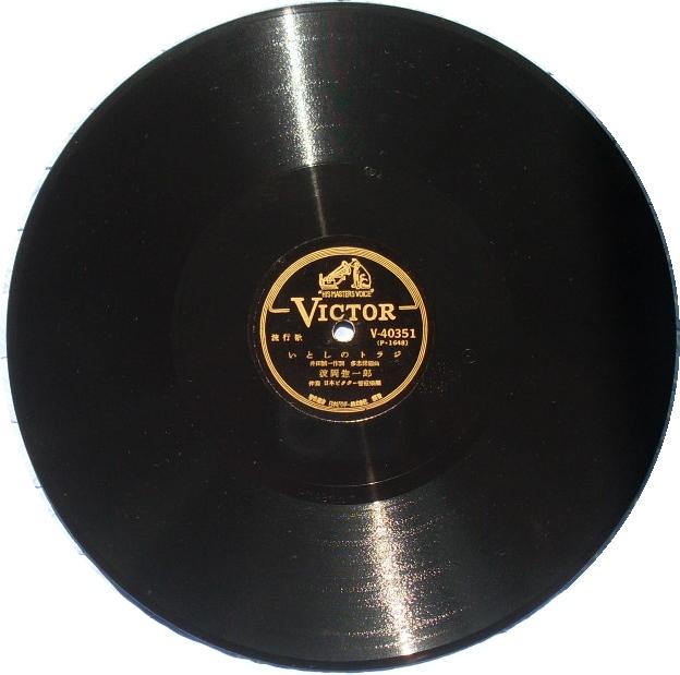 Arirang 10 Inch 78 Rpm Standard Play Japan Victor V